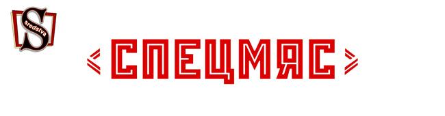 Photo: спецмяс логотип