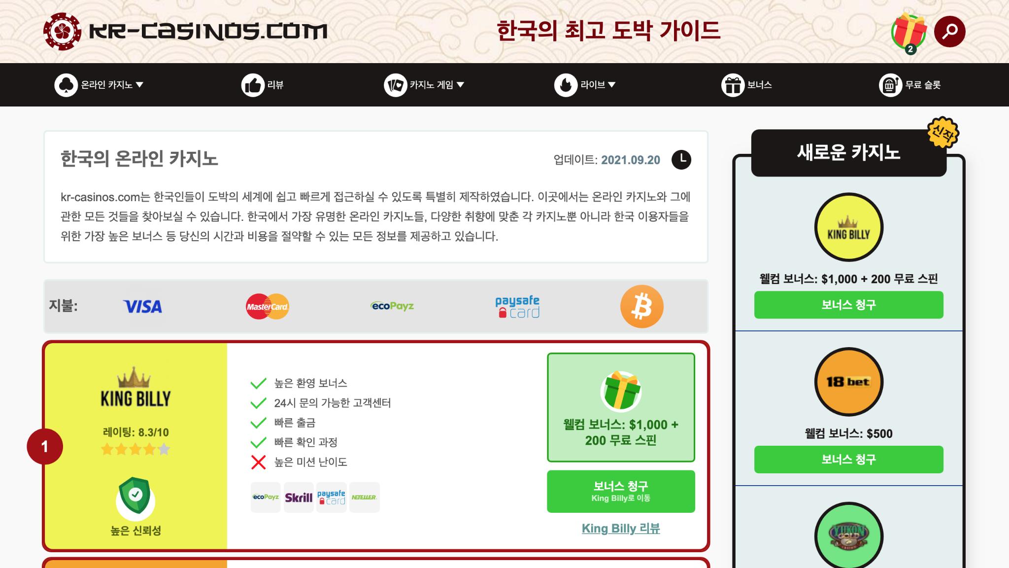 Top of Korean Gambling Market 2