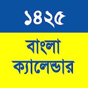 Bangla Calendar 2018 (1425) - বাংলা পঞ্জিকা