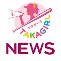 タカガールニュース icon