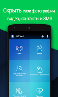 Vault-Hide SMS,Pics & Videos,App Lock,Cloud backup Screenshot