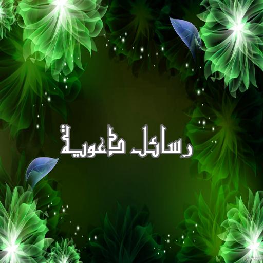 رسائل دعوية اسلامية مصورة