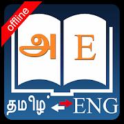 App English Tamil Dictionary APK for Windows Phone