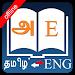 English Tamil Dictionary icon