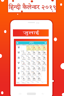 Hindi Calendar 2019 : हिन्दी कैलेंडर २०१९ screenshot 5