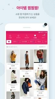 지그재그 - 여성쇼핑몰 모음, 쇼핑몰순위 screenshot 04