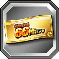 チケット 66 連 ガシャ