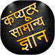 General Knowledge-GK Quiz in hindi-Current Affairs for PC-Windows 7,8,10 and Mac