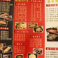 一燒十味昭和園(桃園南崁店)