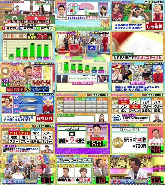 (TV-Variety)(720p) Cream Quiz Miracle 9 (Mukaichi Mion, Oya Shizuka) 180718