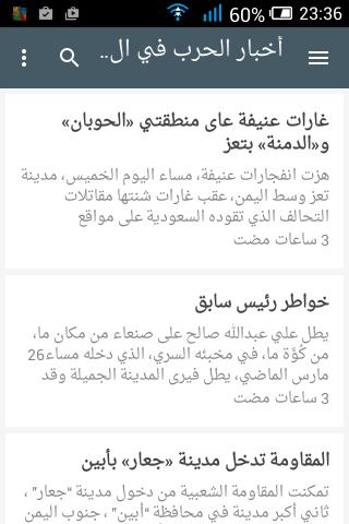 أخبار الحرب في اليمن والحوثيين