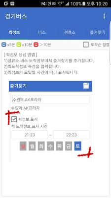 경기버스 - screenshot