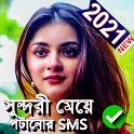 সুন্দরী মেয়ে পটানোর এসএমএস Bangla Love SMS Romance icon