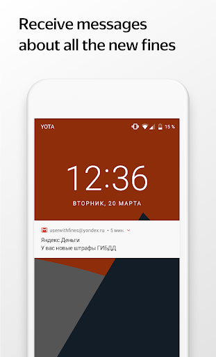 Yandex.Fines—checking & paying for traffic fines screenshot 4