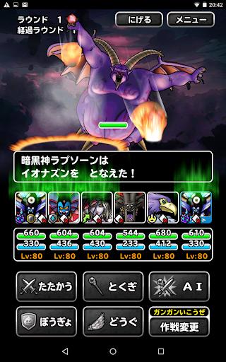 u30c9u30e9u30b4u30f3u30afu30a8u30b9u30c8u30e2u30f3u30b9u30bfu30fcu30bau3000u30b9u30fcu30d1u30fcu30e9u30a4u30c8 screenshots 21