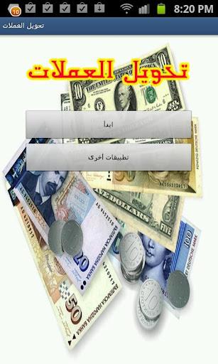 玩財經App|تحويل العملات免費|APP試玩