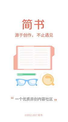 简书 - 源于创作,不止遇见 - screenshot