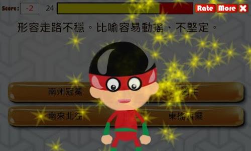 上中下前後左右東南西北成語大挑戰 screenshot 5