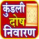 Kundli Dosh Upay कुंडली अचूक उपाय Download for PC Windows 10/8/7
