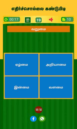 Tamil Word Game - u0b9au0bcau0bb2u0bcdu0bb2u0bbfu0b85u0b9fu0bbf - u0ba4u0baeu0bbfu0bb4u0bcbu0b9fu0bc1 u0bb5u0bbfu0bb3u0bc8u0bafu0bbeu0b9fu0bc1  screenshots 19