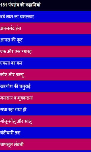 199 panchtantra story inhindi