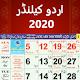 Download Urdu Calendar 2020 (Islamic & Muslim Calender) For PC Windows and Mac
