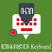 Javanese English Keyboard : Infra apps