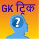 GK tricks in hindi( प्रतियोगता परीक्षा ) Download on Windows