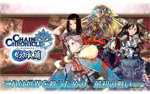 チェインクロニクル3 -チェインシナリオ王道RPG-  captures d'écran 1