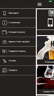 Пивотека 465- screenshot thumbnail