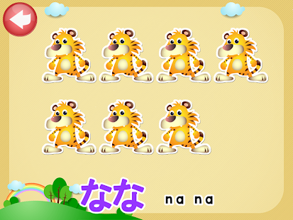 Hiragana 123 Writing Book- screenshot thumbnail