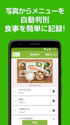 ダイエットアプリ「あすけん 」カロリー計算・食事記録・体重管理でダイエットのおすすめ画像3