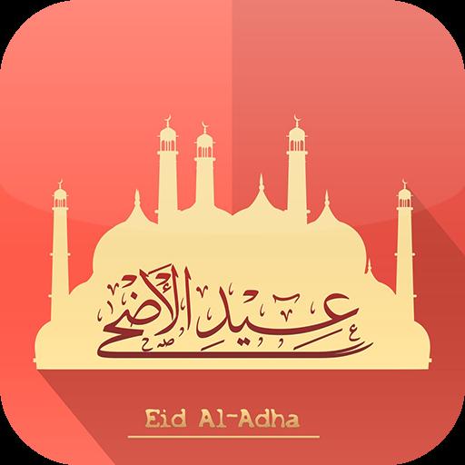 Eid Ul Adha Mubarak eCards HD 娛樂 App LOGO-硬是要APP