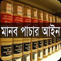 মানব পাচার আইন, ২০১২ icon