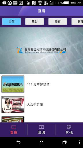 玩免費新聞APP|下載top NEWS app不用錢|硬是要APP
