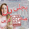 Online Electricity Bill Checker for Pakistan Bijli icon