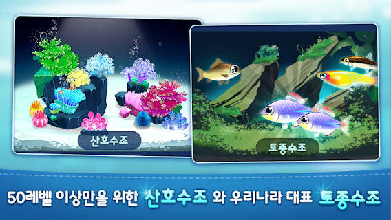 아쿠아스토리 for Kakao screenshot 18