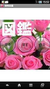 植物図鑑 screenshot 0