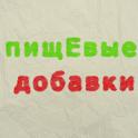 Пищевые добавки icon
