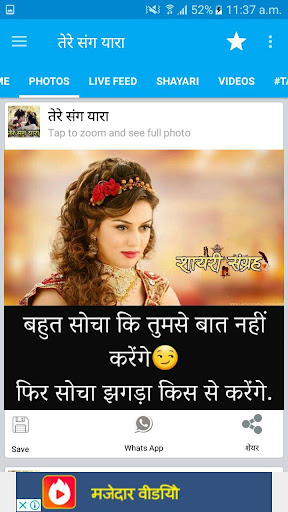 New Hindi Shayari,Status, Dp,Jokes - u0924u0947u0930u0947 u0938u0902u0917 u092fu093eu0930u093e 7.9.1 screenshots 2