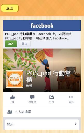 玩商業App|行動盈家POS@BOSS免費|APP試玩