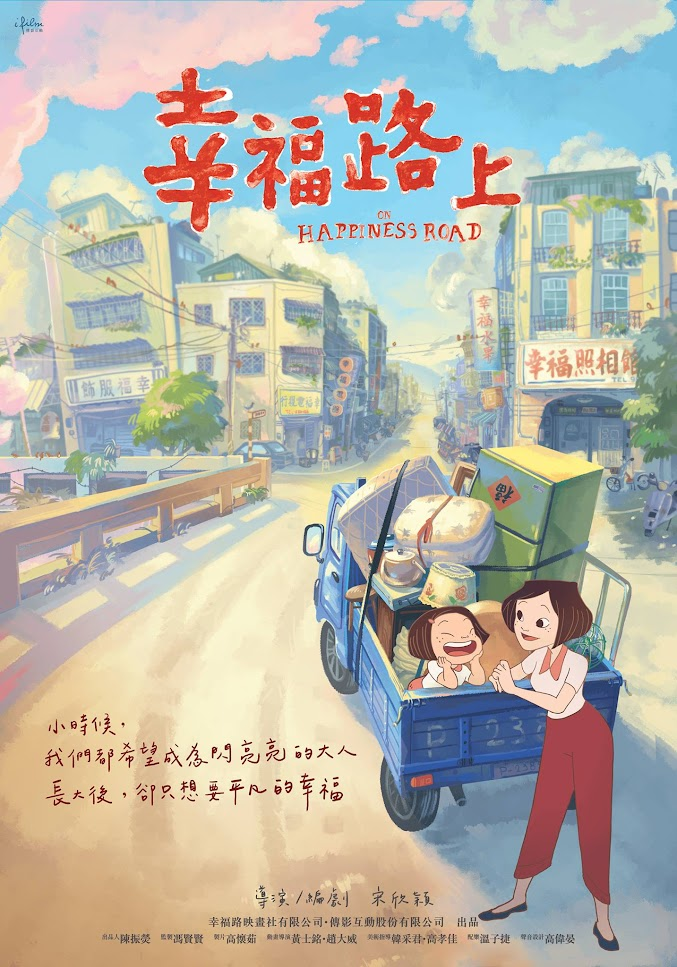 幸福路上 (On Happiness Road, 2017)
