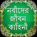 Nobider Kahini নবীদের জীবনি Prophet's Biography icon