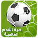وصلة كرة القدم العالمية : تحدي اسئلة و صور و الغاز icon