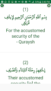 Quran 7m golden screenshot 4
