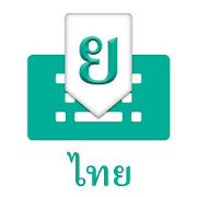 Thai keyboard: Thai Language Keyboard typing