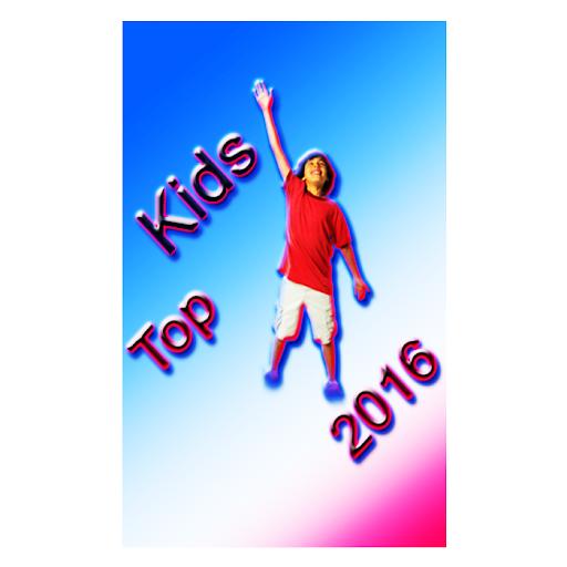 熱門兒童歌曲2016年
