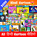 Hindi Cartoon 2021 - हिंदी कार्टून Videos & Movies icon