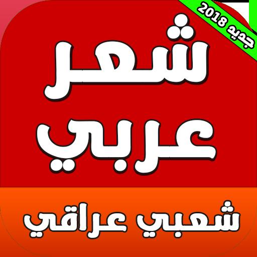 شعر شعبي عراقي حزين غزل قصير التطبيقات على Google Play