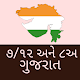 Download 7/12 Gujarat Anyror For PC Windows and Mac
